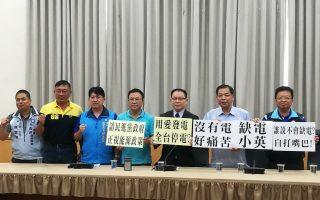 15日大停电 国民党团呼吁正视能源政策