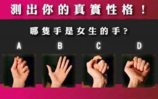 四只手中选出女生的那个 马上看出你的真实个性