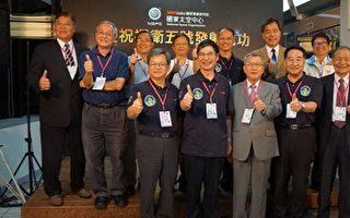 福卫五号在美发射成功 台湾200人共同见证欢呼