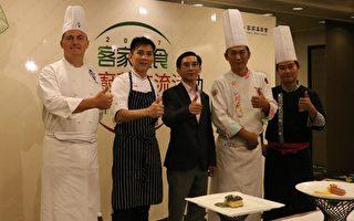 美食國際交流 米其林、藍帶與客家的創新饗宴