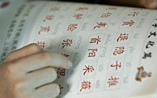 普通話成澳洲第二大語言 學中文的學生人數增加