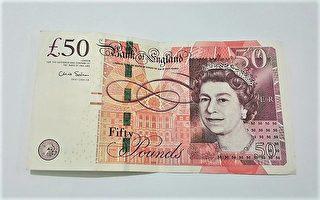 到英国旅游不要吃惊 英国人不认识50镑钞票