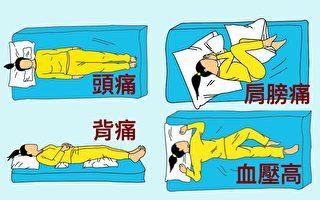 权威睡疗法 9种睡姿快速解除9种疼痛