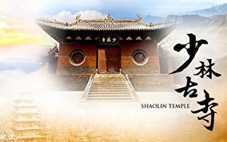 【少林古寺】之一:寺院初立 達摩西來