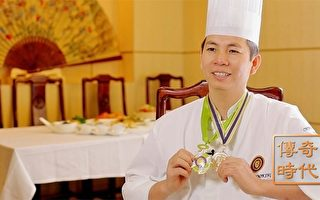 粵菜名廚的傳奇人生