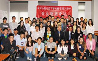 台留学生会长 波城联席会