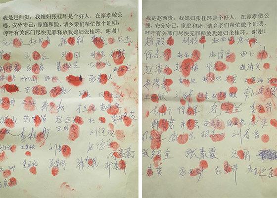 遼寧法輪功學員被抓 300鄉親按手印要求放人