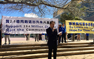 新西兰庆祝2.8亿中国人退出中共党团队