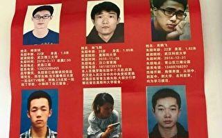 """武汉数十名大学生神秘失踪 官方为何急""""辟谣"""""""