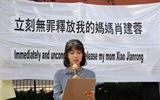 母親雲南陷冤獄 青年演員鄭雪菲加拿大營救