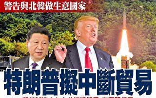 分析:19大後北京或對朝鮮作出激烈回應