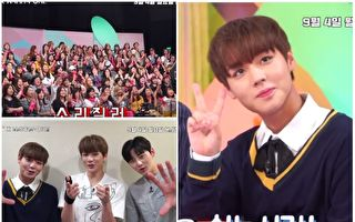 Wanna One上節目 觀眾席200人湧入3萬人報名