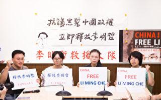 李凈瑜:若李明哲「被認罪」 其非自由意志