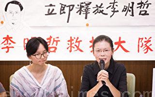 李明哲案將於湖南開庭 其妻10日赴大陸