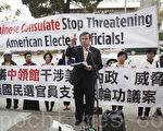 中領館施壓加州議員 法輪功學員抗議中共干擾