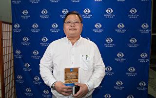 台灣房屋總經理:人世間「善」的能量 撫慰心靈