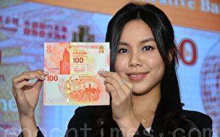 中银香港百周年纪念钞周四开售