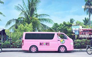 《戀愛巴士》睽違8年發車 11月播出亞洲之旅