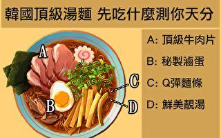 韩国超火测试:先吃什么看你靠什么吃饭