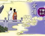 """【千古佳偶】""""娶妻当娶阴丽华""""(2)"""