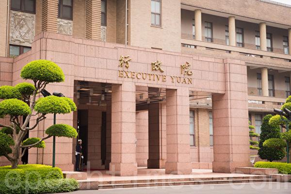 行政院長林全所率領的內閣預定在本週四(7日)提出總辭,並交由台南市長賴清德北上組閣。圖為行政院。(陳柏州/大紀元)