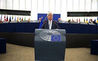 忧虑欧洲安全 欧盟将加强审查中资投资