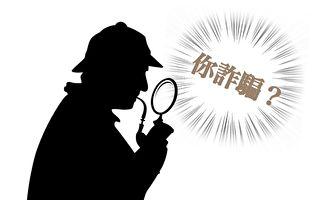 家有名侦探父亲?着急儿向父求救被疑为诈骗集团