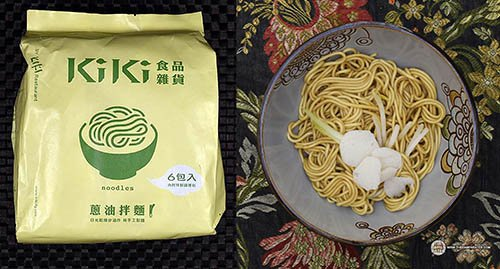 KiKi食品雜貨蔥油拌麵。(Courtesy of Hans Lienesch)