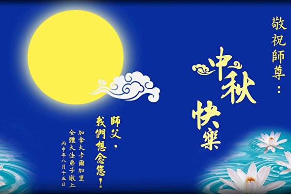 中秋佳节 回顾社会主流人士感恩李洪志先生