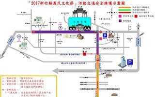 """""""2017新竹县义民文化祭""""交通疏导管制措施"""