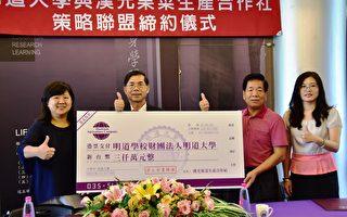 为培育菁英青农 云县汉光果菜公司提供就学与就业