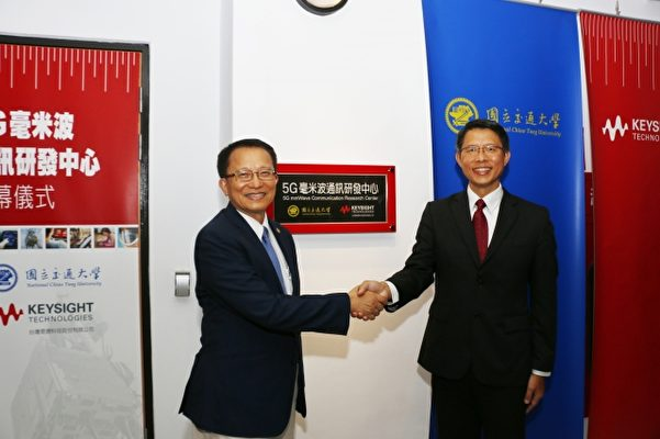 """是德科技(Keysight Technologies)与交通大学11日宣布共同成立""""5G毫米波通讯研发中心"""",(左)交大校长张懋中、(右)台湾是德科技董事长张志铭。(交通大学提供)"""