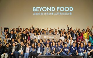 """国际级""""食农创业极限挑战营""""成果发表"""