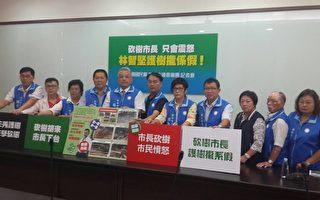 移植新竹公园树木 市政府说一套做一套?
