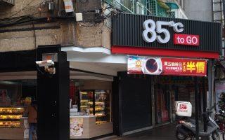 """85度C""""被台独"""" 台湾朝野齐批无理打压霸凌"""