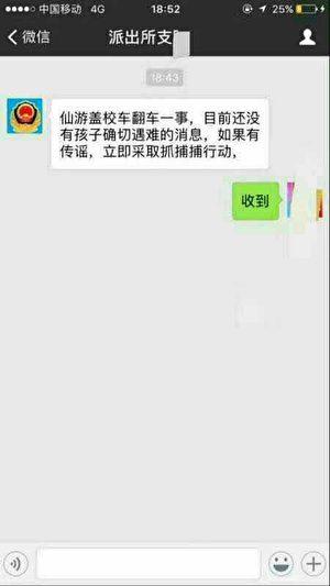 警方发出的短信。(受访者提供)