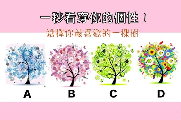 選擇圖中一棵你喜歡的顏色的樹 測出你的個性!