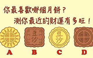 你最喜歡哪個月餅?測你最近的財運有多旺!