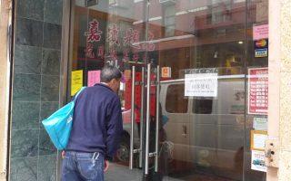 华埠喜运来酒家被令关门整改