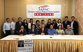 三華人參選 美國華人政治聯盟推薦