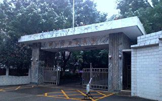 湖北中醫藥大學24歲研究生李達被非法庭審
