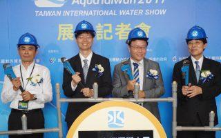 全台唯一水展13日登场  聚焦水资源运用创新科技