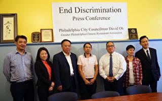 终止歧视中餐馆法案 市议员Oh呼吁参加费城集会