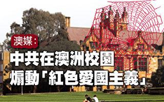 中国留学生被迫道歉 中共渗透引澳洲担忧