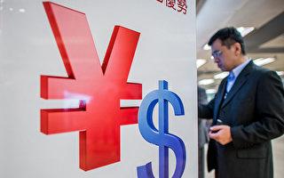 人民幣匯率連刷新高 中國經濟面對雙刃劍