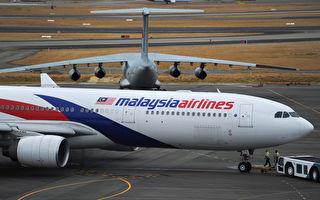 馬航MH370全球關注 今年6月或為轉折點