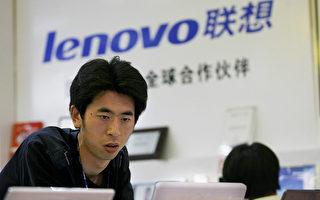 预载恶意软件 中国联想在美遭罚350万美元