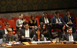 UN會議黑利說金正恩找打 暗示要制裁中共