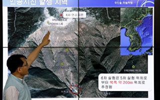 朝鲜进行第六次核爆试验 引发6.3级地震