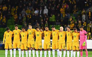 2018世界盃澳敘預選附加賽將在悉尼對陣